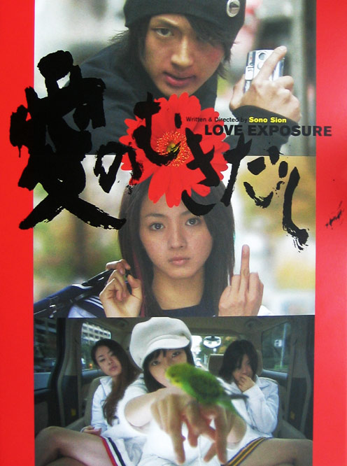 Film: Love Exposure
